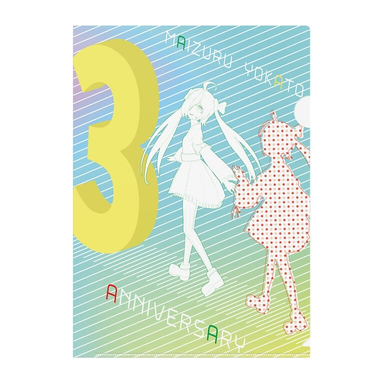 舞鶴よかと3周年記念クリアファイル