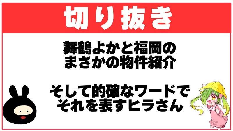 【切り抜き】衝撃的な福岡の物件を紹介するよかとと的確なツッコミをするヒラ
